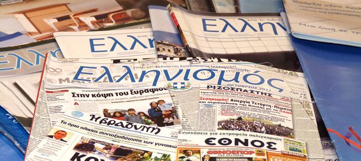 Görög-sajtó