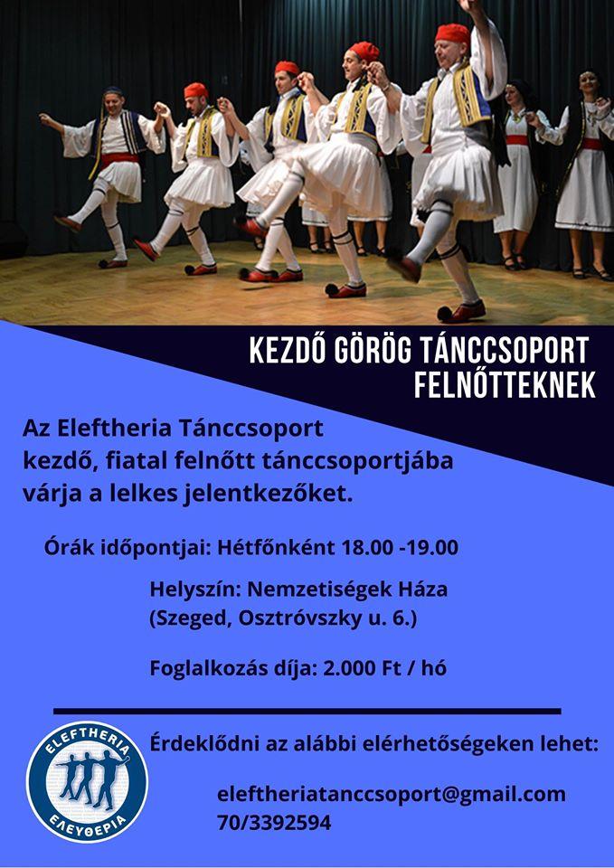 χορευτικό συγκρότημα Ελευθερία